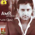 عمرو عرفه