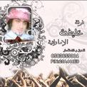 فرقه خليفه الاماراتيه