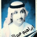 ابراهيم عبدالله
