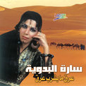 ساره البدويه