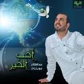 عبد الفتاح عوينات