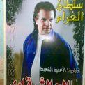 صلاح الشرقاوي