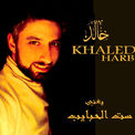 خالد حرب