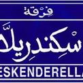 إسكندريلا